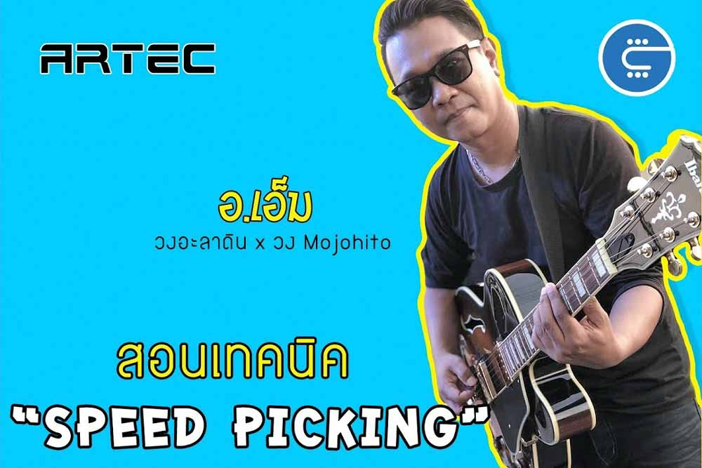 Read more about the article สอนเล่นกีตาร์เร็วๆ Speed picking