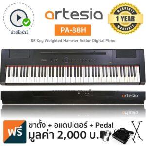Artesia PA-88H เปียโนไฟฟ้า ดิจิตอลเปียโน 88 คีย์ (Digital Electric Piano) + ฟรีขาตั้งเปียโน DF111 & ที่วางโน้ต & Pedal & อแดปเตอร์