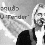 สาเหตุที่เเท้จริง ทำไม 'Kurt Cobain' ใช้ Fender? (ไม่ใช่เพราะชอบ)